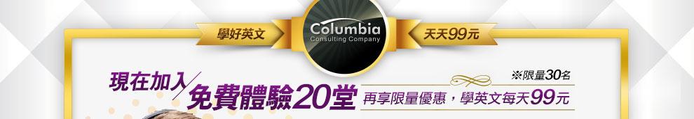 現在加入歌倫比亞美語,免費體驗20堂送給你!再享限量優惠!學英文每天只要99元!
