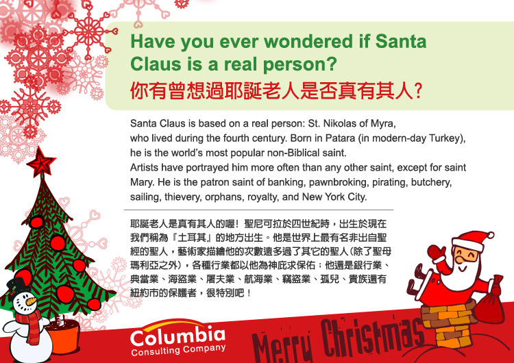 真的有耶誕老人? Have you ever wondered if Santa ..