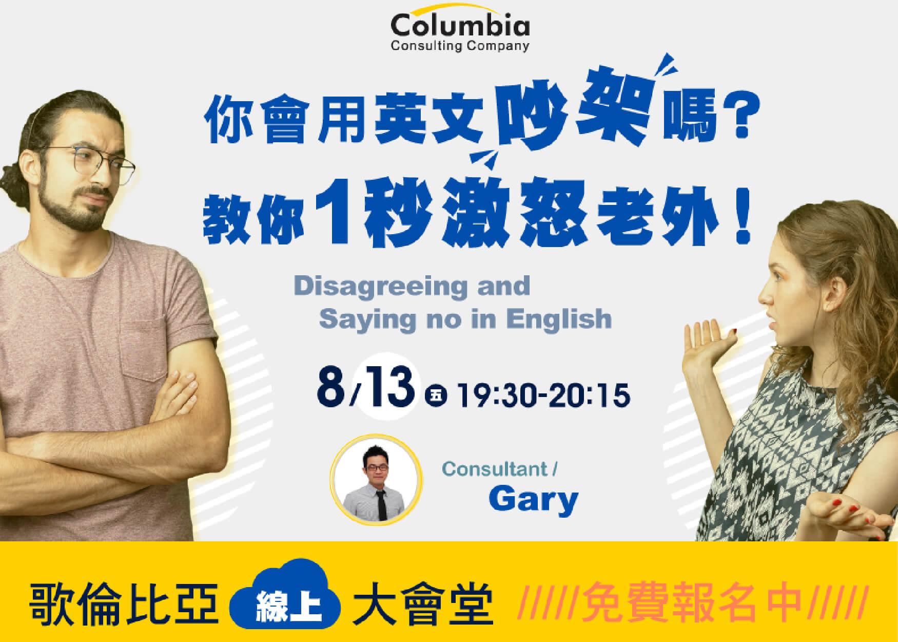 免費線上英文生活力課程