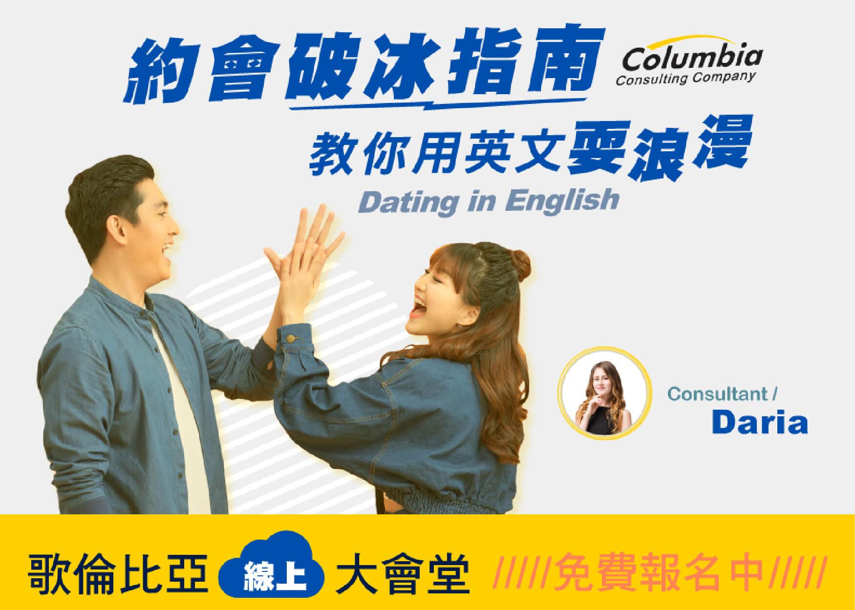 免費線上生活英文課程