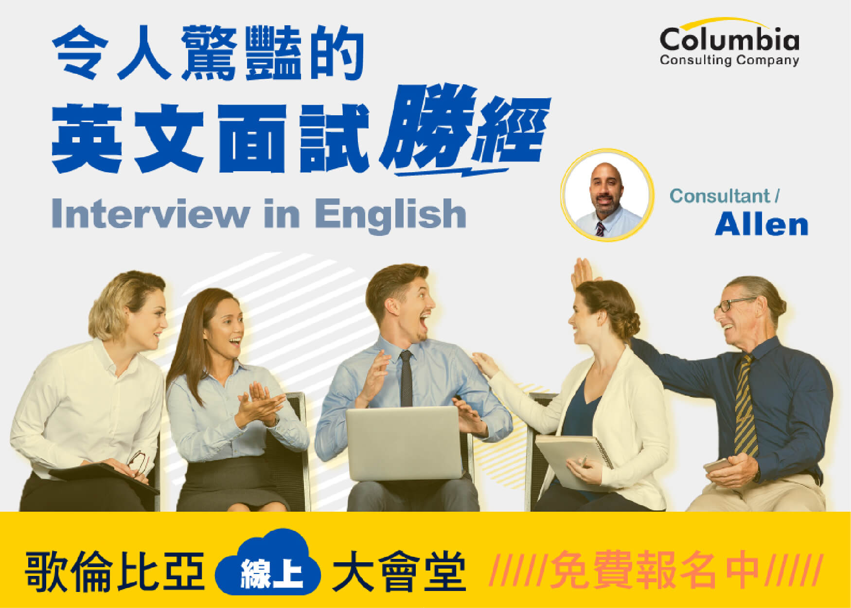 免費線上英文面試課程