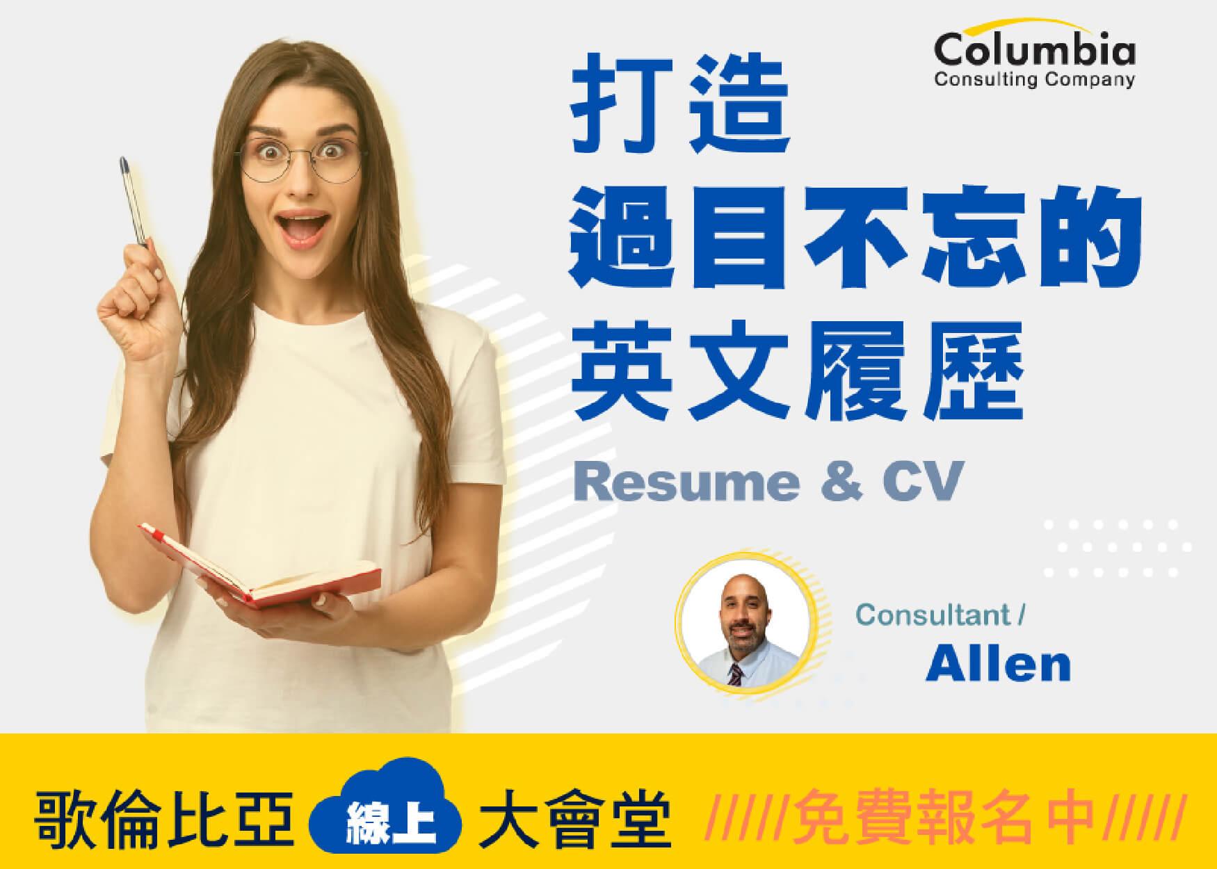 免費線上職場英文課程